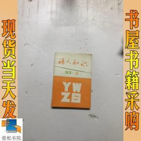 语文知识     1993  3 6 12 3本合售
