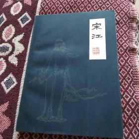 宋江(中)