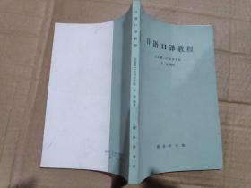 日语口译教程
