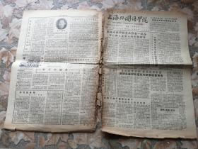 《上海外国语学院》院刊 2019年08月24日 第76期 八开四版 本期内容《俄语系教学检查工作告一段落》等