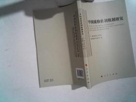 中国质检体制机制研究