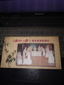 40分兔邮资图:扬州八怪邮资明信片一套8张全带封套。