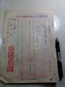 解放初:上海文教委及卫生局函件2张(关于上海第一妇婴保健院新建病房技术设计由)