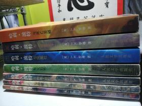 哈利波特 全集(1-7)(七本合售)(平装?#20064;?#26412;)(正版)