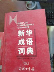 二手正版新华成语词典9787100034135