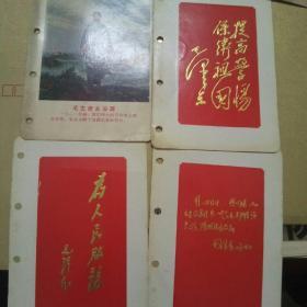 毛泽东去安源,(彩色画片,还有三张红色语录