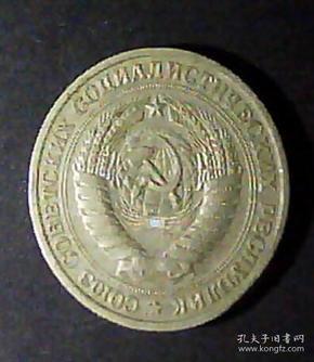 前苏联1卢布硬币