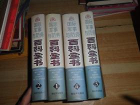 国际军事与防务百科全书(全4册)