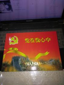 党在我心中纪念邮册(内含毛泽东,周恩来.刘少奇邓小平等邮票15套)见书影