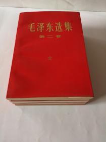 毛澤東選集,全四卷,(D1)