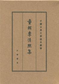 重辑李清照集(典藏本 中国古典文学基本丛书 32开精装 全一册)