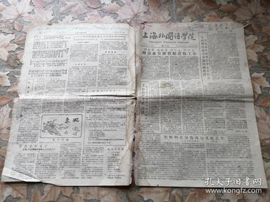 《上海外国语学院》院刊 2019年08月24日 第80期 八开四版 本期内容《边教学 边提高 缺什么 补什么》等