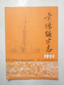 景德镇市志通讯1991年第2期