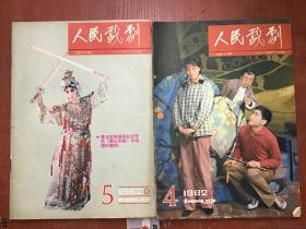 人民戏剧1982年第4、5期