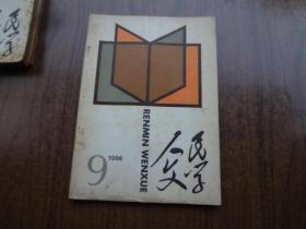 人民文学    86年第9期