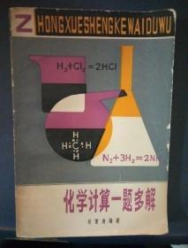 化学计算一题多解