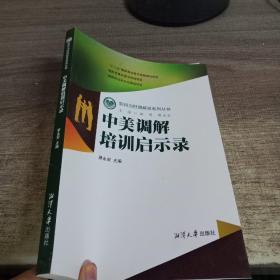 中美调解培训启示录:如何当好调解员