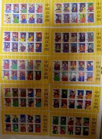 特大优惠中 中国百帝图纪念张10张一套