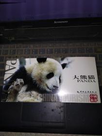 大熊猫明信片(12张全套小本片形式)