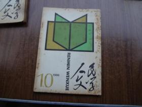 人民文学    86年第10期