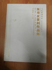 当代篆刻名家——朱寿友篆刻作品集:千字文(八开本精装)