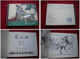《蔡文姬》,50开精装胡若佛绘,黑龙江2010.3出版,5318号,连环画