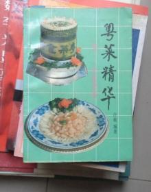 粤菜精华:N1