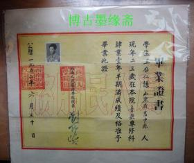 稀见1952年西南军政委员会西南人民艺术学院毕业证书