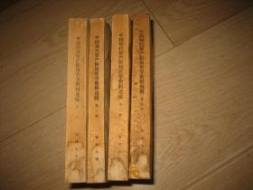 中国现代资产阶级哲学资料选辑(全4册)