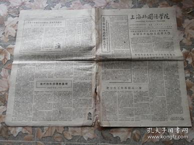 《上海外国语学院》院刊 2019年08月24日 第81期 八开四版 本期内容《怎样教好外语政论文章?》等