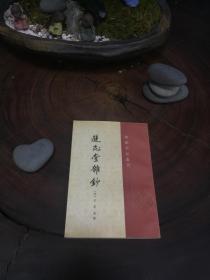 学术笔记丛刊:逊志堂杂钞(1994年一版一印2000册,私藏品好)