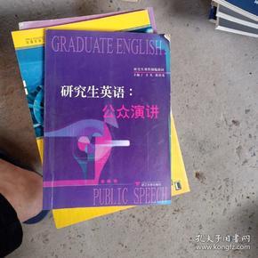 研究生英语:公众演讲