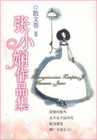 张小娴作品集:散文卷II