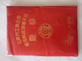 北京市工业企业优秀科技领导干部证书