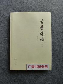 古玺印通论(修订本)