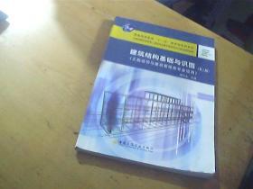 建筑結構基礎與識圖
