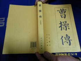曹操传   张作耀著    (全面评价的新著)   2008年4印