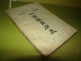 1901——2000一百天日历表【书皮书脊破损】