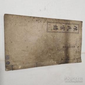 陈氏宗谱 卷三(长房支十六世)