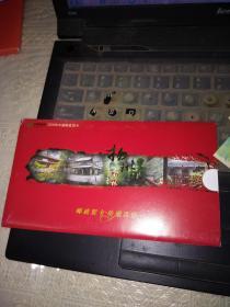 扬州园林邮资明信片(一套5张全带封套)2008年80分邮资图