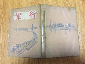 1944年日本出版《行军》一册全,二战日军侵略战争行军小说
