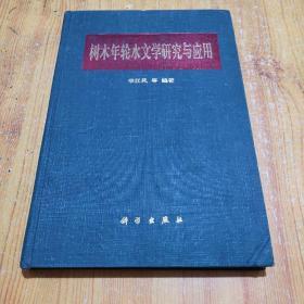 树木年轮水文学研究与应用(16开布面精装)