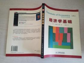 经济学基础【实物拍图 品相自鉴】