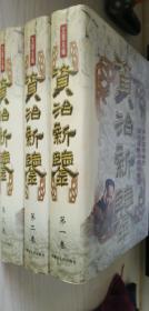 资治新鉴:共和国领袖的政治谋略与领导智慧【精】第1~3卷 全三卷 第一二三卷