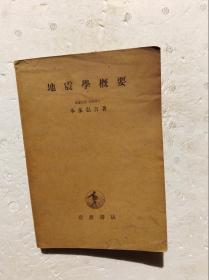 日本原版:地震学概要 (昭和18年,1943年)                          (大32开精装本)《118》