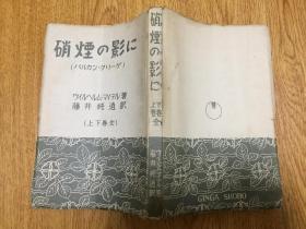 1951年日本出版《硝烟の影に(バルカン·クリーグ)》一册全,日本翻译外国爱艳文学著作