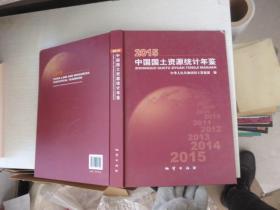 中国国土资源统计年鉴(2015) 书角破损