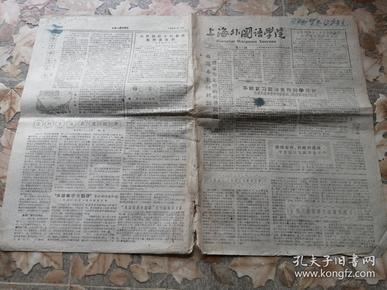 《上海外国语学院》院刊 2019年08月24日 第85期 八开四版 本期内容《西语系教师讨论[语言与思维的关系问题]》等