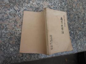 旧课本;高中语文课本;文言文译注