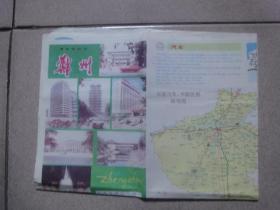 郑州最新旅游图(1988年1版1印)
